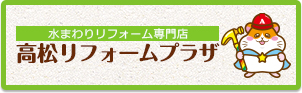 水まわりリフォーム専門店高松リフォームプラザコーポレートサイトへ