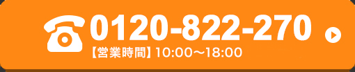 0120-86-8140