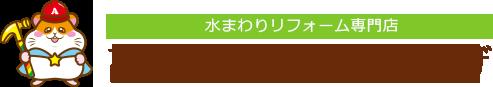 【高松アセットビルディング関連会社】高松リフォームプラザ